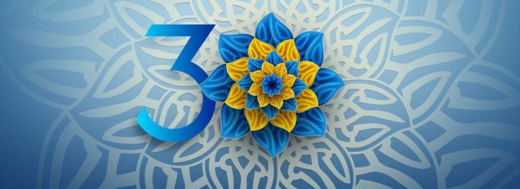 Святкуємо 30-ту річницю Незалежності України разом: Львівська філармонія запрошує на події