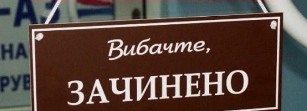 У жовтні Львівщина може перейти до «червоної» зони
