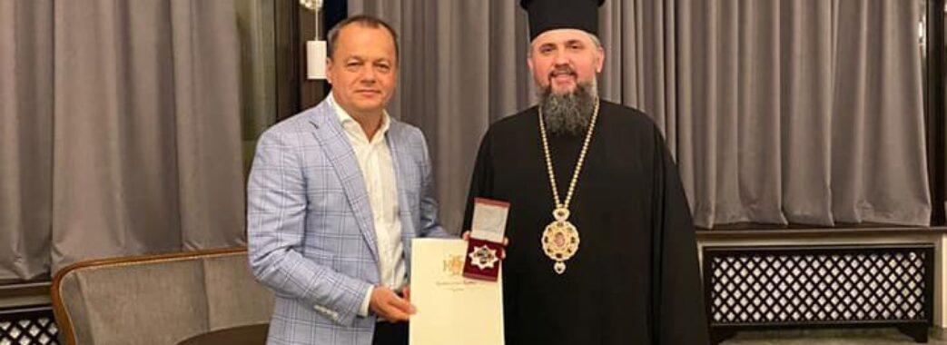 Юрій Доскіч отримав нагороду від Митрополита Епіфанія