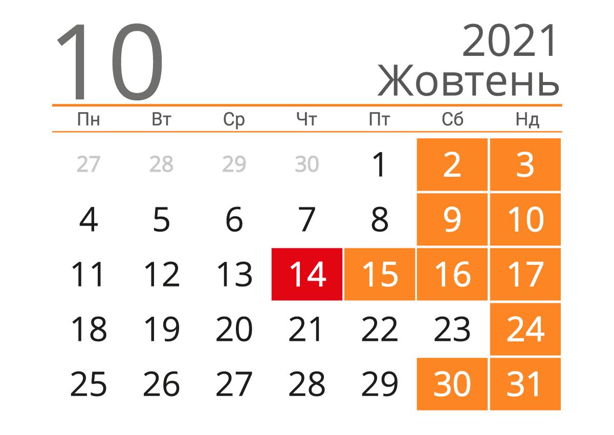 812448_calendar-ukraine-2021-10-october-norm-min