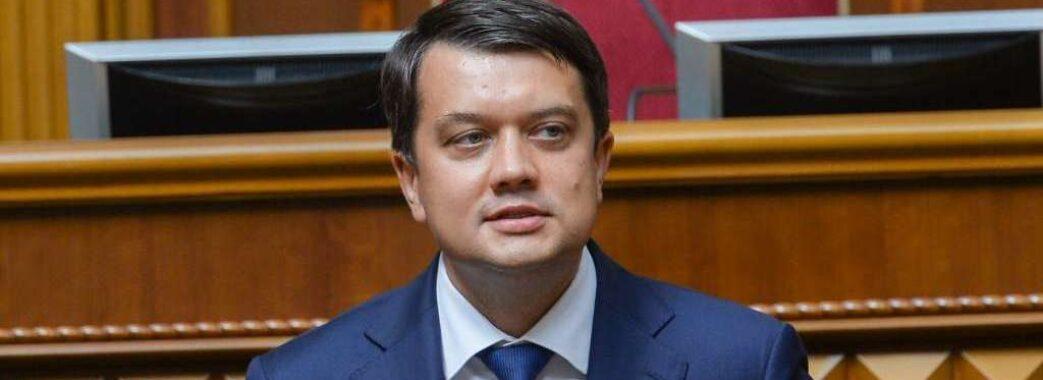 Нардепи відправили у відставку Дмитра Разумкова
