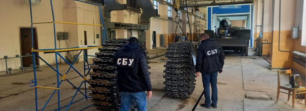 Встановлювали деталі поганої якості: на Львівському бронетанковому заводі наживалися під час війни