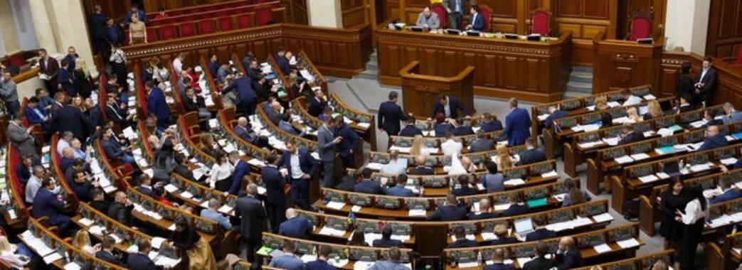 Верховна Рада відтермінувала обов'язкове внесення інформації про кінцевих бенефіціарів до ЄДР